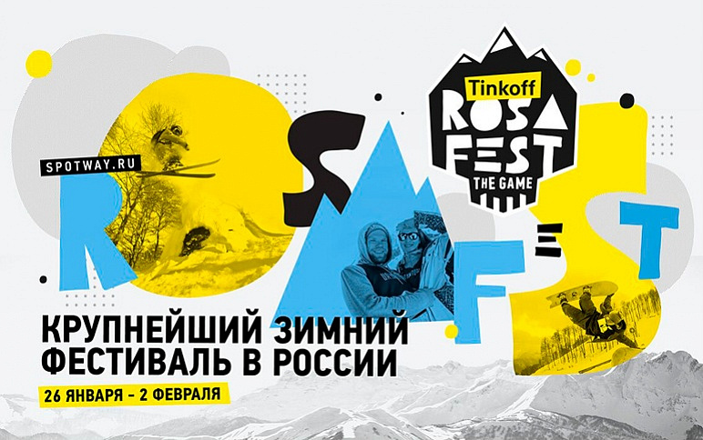 Tinkoff Rosafest the Game 2019, фото 1 - круглогодичный курорт «Роза Хутор»