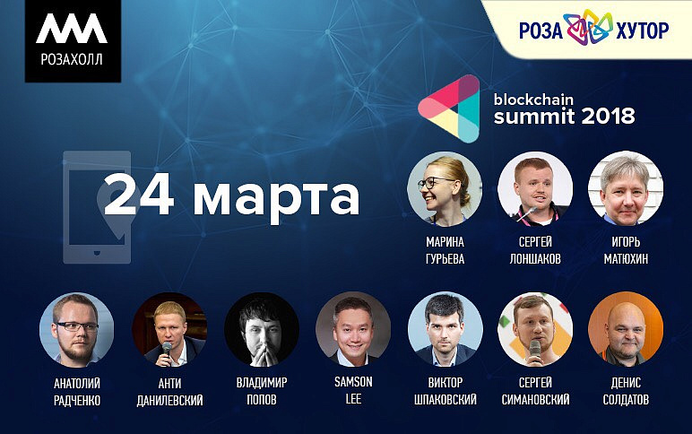 Global Blockchain Summit 2018, фото 1 - круглогодичный курорт «Роза Хутор»
